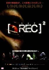 【REC/レック2】WOWOW(HV 5.1ch)