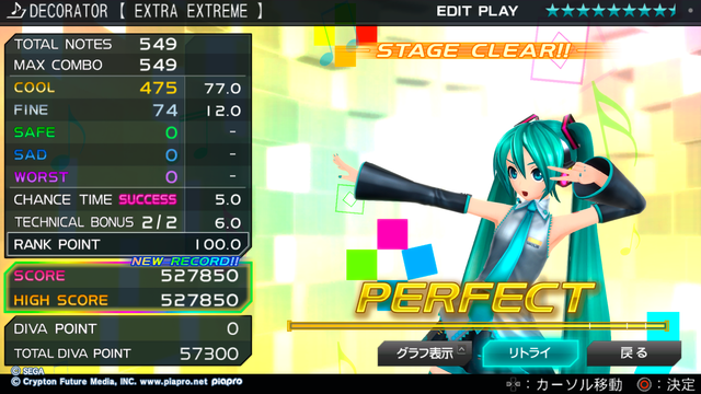 DECORATOR  【 EXTRA EXTREME 】 パフェSS.png
