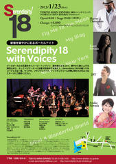 1/23 Serendipity18 with Voices