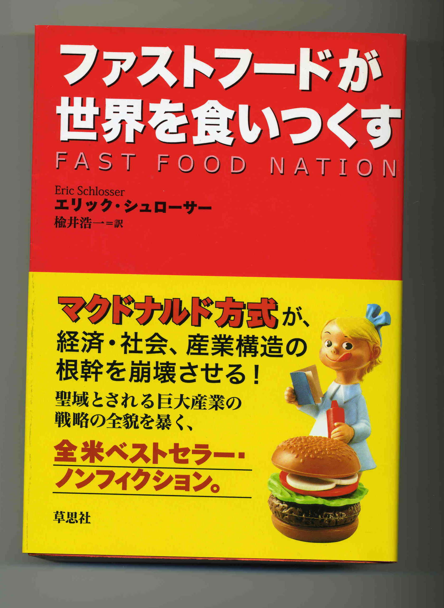 Fast Food Nation - blogger.com