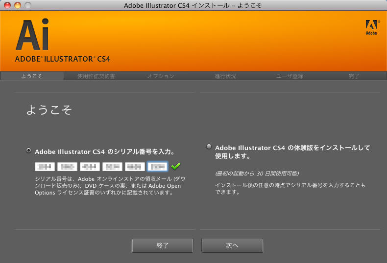 Adobe illustrator cs4 keygen for activation