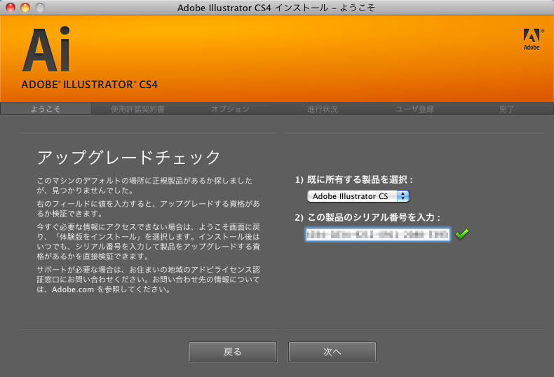 adobe illustrator mac  with crack