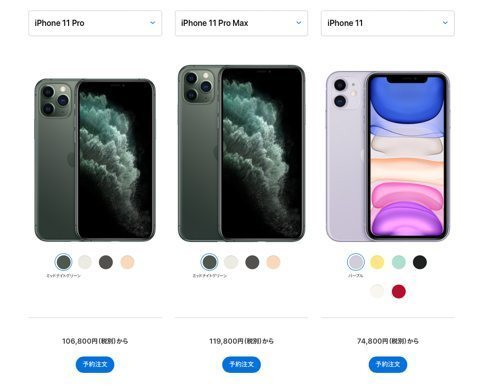 iphone11series_name01.jpg