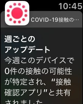 aw_covid19_notification01.jpg
