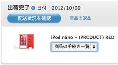 「iPod nano 第7世代 (PRODUCT) RED」が出荷完了。お届け予定日は10月13日。