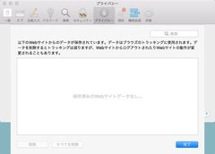 初歩的な…Safari 10でEvernote Web Clipperが復活。Cookieぃ…。