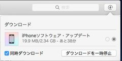 iPhone SEとiPhone 5をiOS 10.3にアップデート。SEは4GB以上も空きが増加。