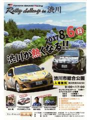 TOYOTA GAZOO Racing Rally Challenge in 渋川情報