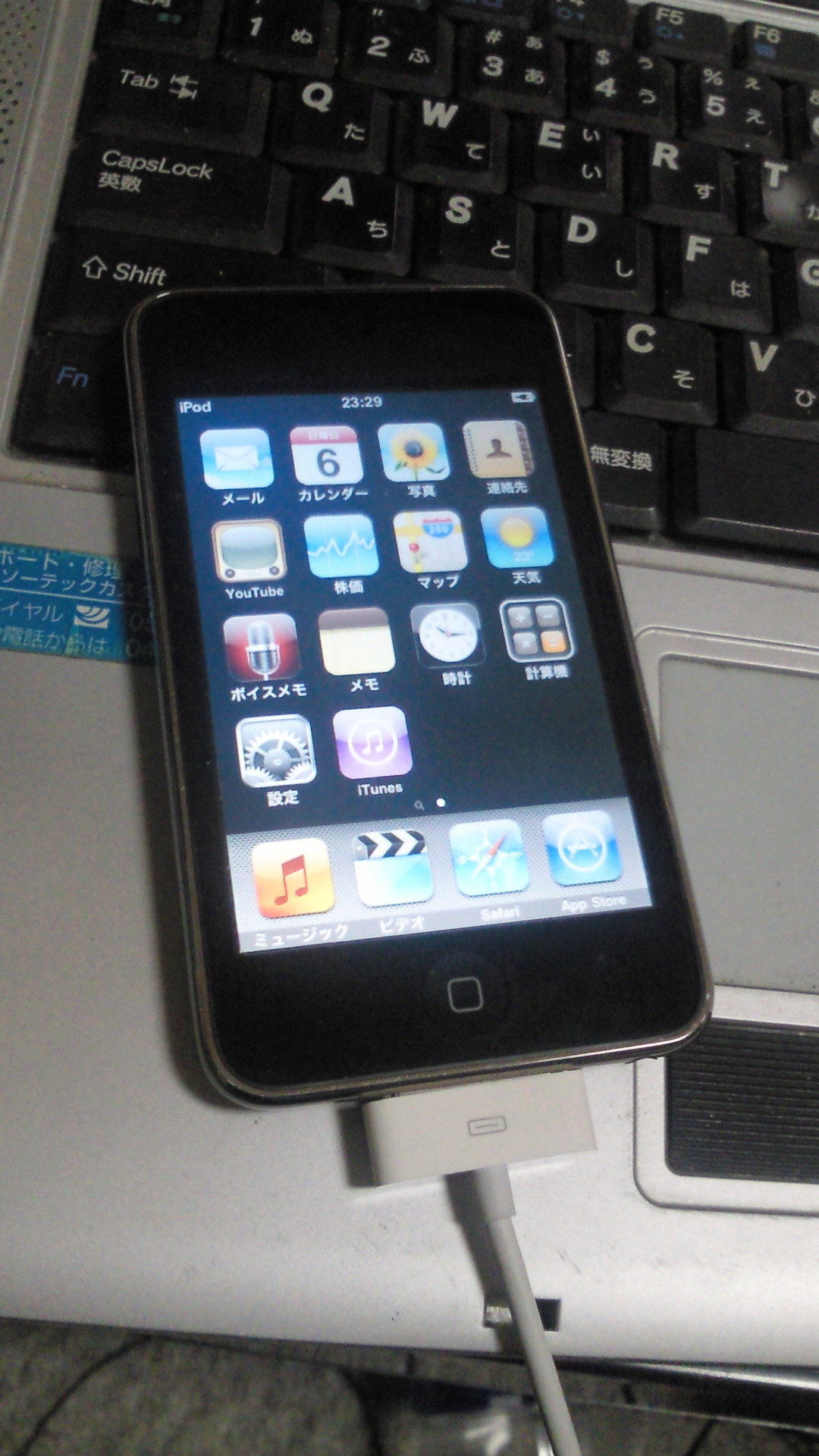 iPodtouch☆ミ