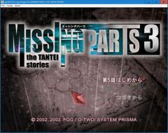 MISSING PARTS the TANTEI stories パート3 (DC)
