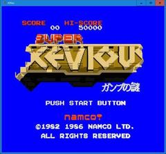 SUPER XEVIOUS  (3DNes)