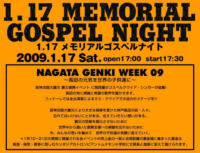 2009/1/17 MEMORIAL GOSPEL NIGHT出演