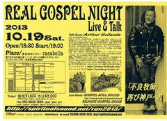 REAL GOSPEL NIGHT Live & Talk