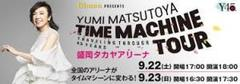 松任谷由実  TIME MACHINE TOUR