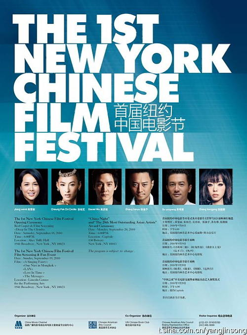 The 1st New York Chinese Film Festival 開幕!