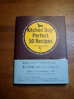 kitchen dog! perfect 50 repcipes