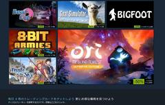 Steam Summer Sale 2017 2日目