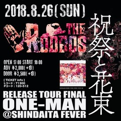 2018.8.26 THE RODEOS@新代田FEVER