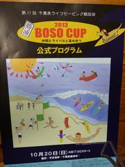 BOSO CUP in 勝浦