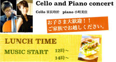Cello and Piano concert〜カフェちりん