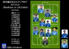 5/21(日) BlueRoses vs A.K United!前半戦開始!
