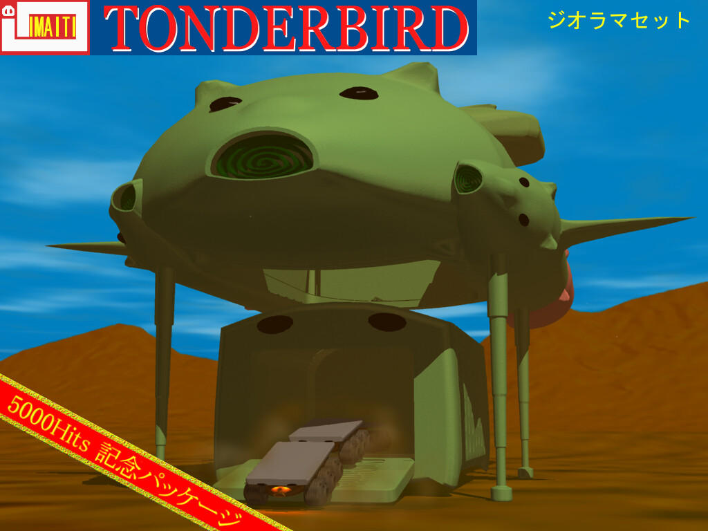 TONDERBIRDS ARE GO!