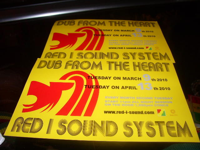 RED I SOUNDSYSTEM DUB FROM THE HEART