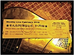 Monthly Live at Ongakukan