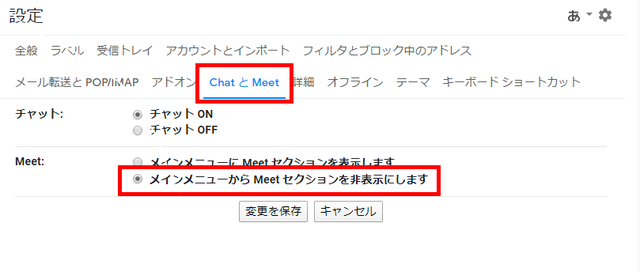 Gmail - 設定 - チャットとMeet - 20200530 92703.png