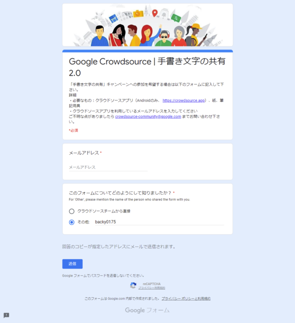 Google Crowdsource Entry Form.png