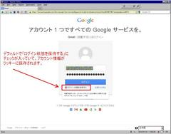 """Remove Cookie for Google Account Chooser"" を公開しました"