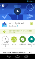 """Inbox by Gmail""���g���Ă݂܂���"