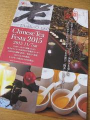 Chinese Tea Feasta2015のお知らせ