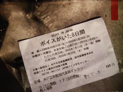 BEUYS IN JAPAN  ボイスがいた8日間
