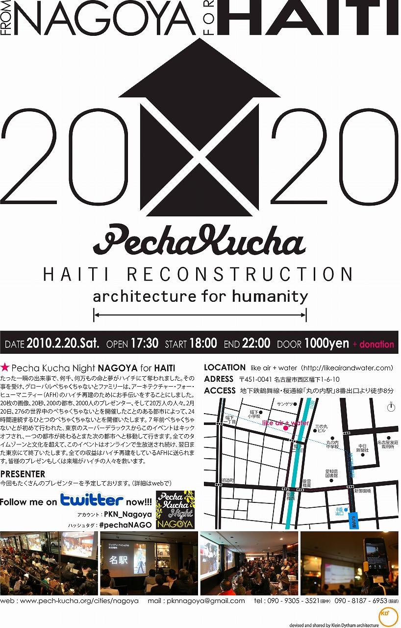 『Pecha Kucha Night Nagoya for Haiti の御案内!!』