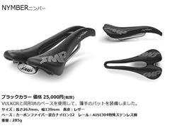 selle SMP  newmodel