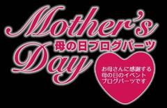 Happy Mother's Day! 母の日ブログパーツ