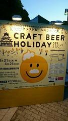 CRAFT BEER HOLIDAY
