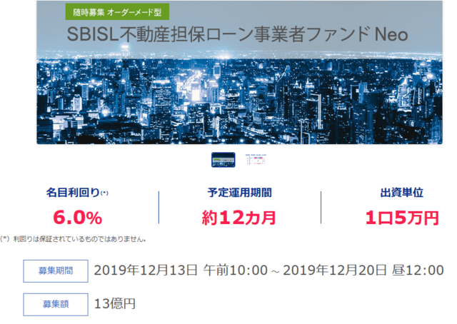 SBI12月13日.PNG