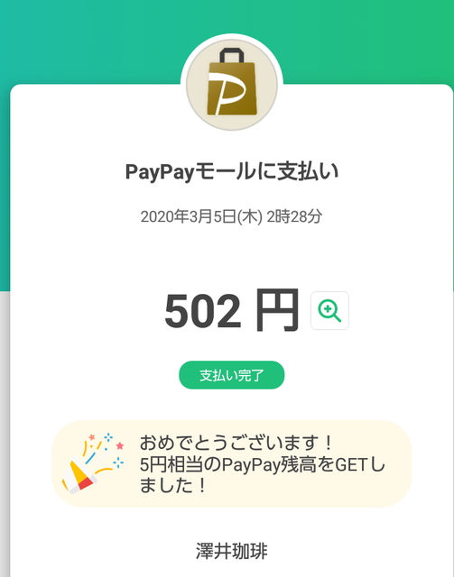 0305PayPayモール.png