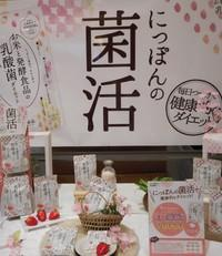 RSP65★お米と発酵食品の乳酸菌Diet