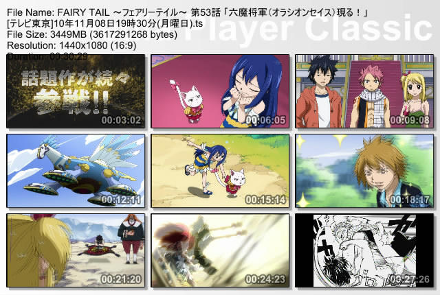 FAIRY TAIL 〜フェアリーテイル〜 第53話 「六魔将軍(オラシオンセイス)現る!」