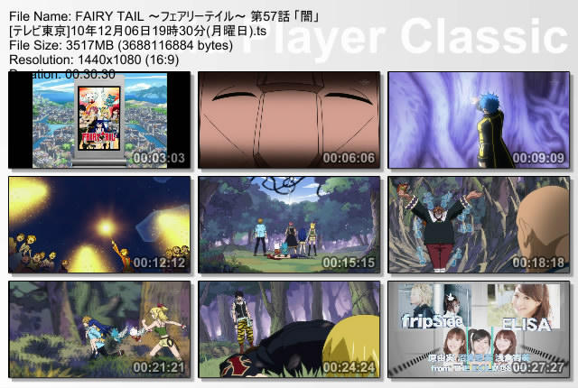 FAIRY TAIL 〜フェアリーテイル〜 第57話 「闇」