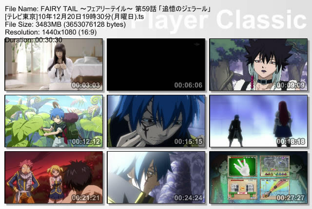 FAIRY TAIL ~フェアリーテイル~ 第59話 「追憶のジェラール」