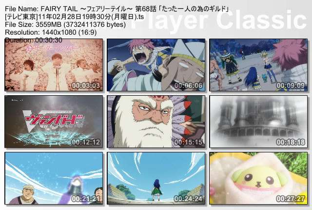 FAIRY TAIL 〜フェアリーテイル〜 第68話 「たった一人の為のギルド」
