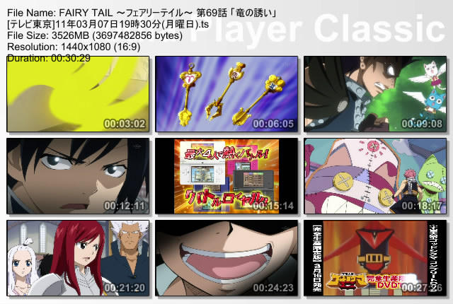FAIRY TAIL 〜フェアリーテイル〜 第69話 「竜の誘い」