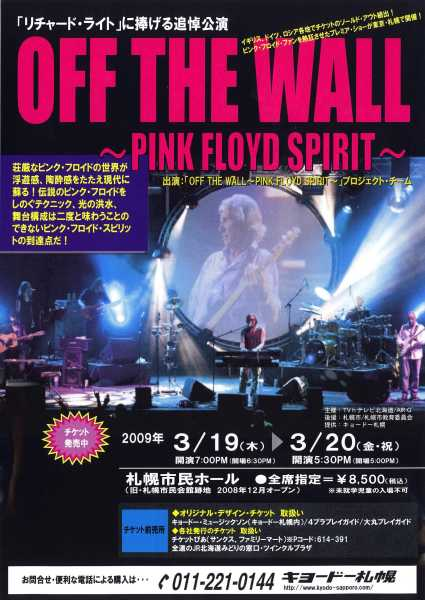 09-03-19 OFF THE WALL 〜 PINK FLOYD SPIRIT[Live]
