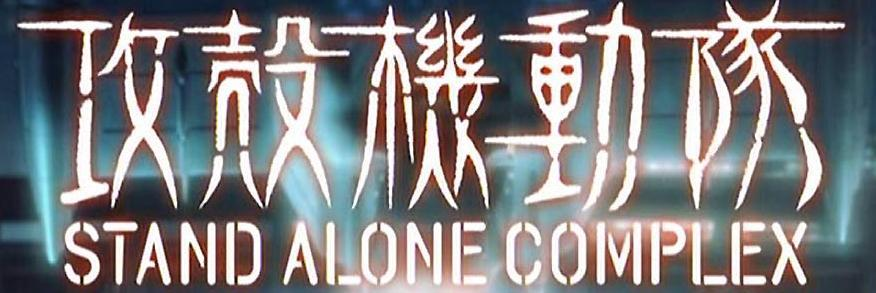 Stand Alone Complex Link