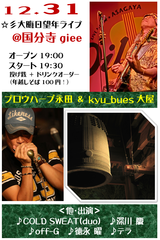 RADATAP Duo/tamarinda/Blues'n Curtain/KOGU/MBP福山裕子