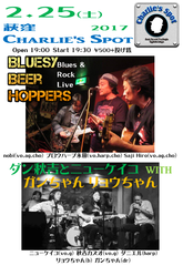 Bluesy Beer Hoppers/ローリングストーンズThe Spider & the Fly